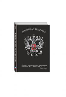 - Блокнот Российской Федерации (Лавров) обложка книги