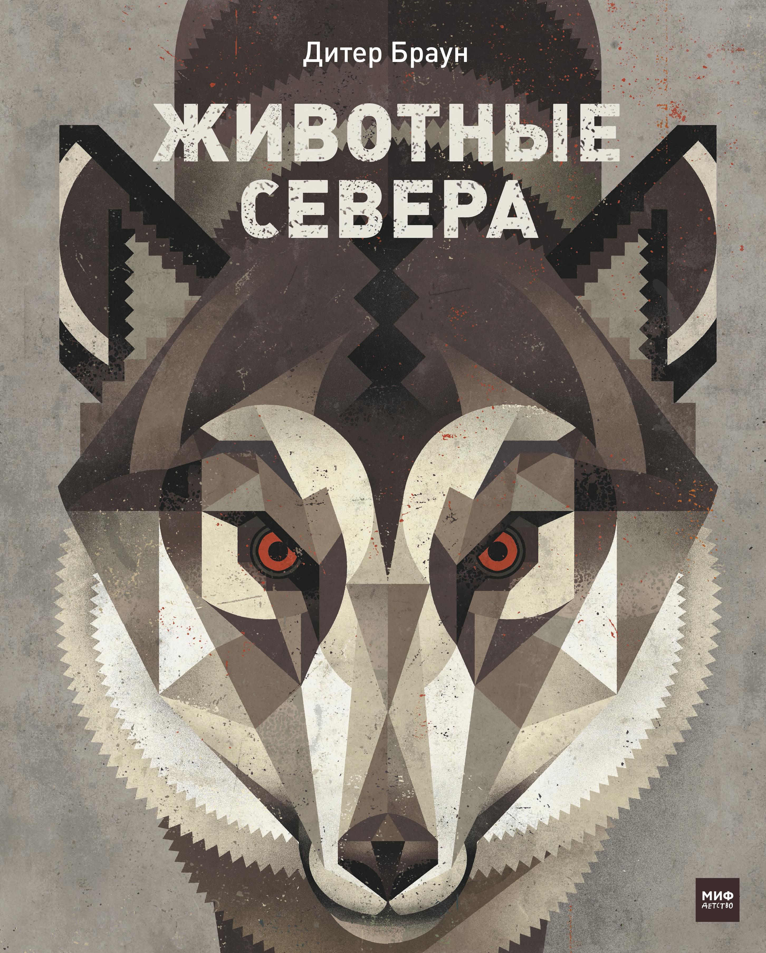 Животные Севера