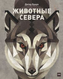 Браун Д. - Животные Севера обложка книги