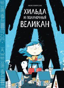 Пирсон Л. - Хильда и полуночный великан обложка книги