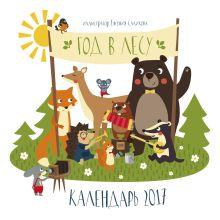 Салихова Е. - Год в лесу. Календарь 2017 обложка книги