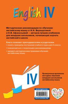 Обложка сзади Английский язык. IV класс. Книга для учителя И.Н. Верещагина, О.В. Афанасьева