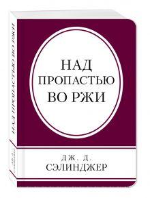 Сэлинджер Дж.Д. - Над пропастью во ржи обложка книги