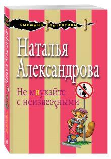 Александрова Н.Н. - Не мяукайте с неизвестными обложка книги