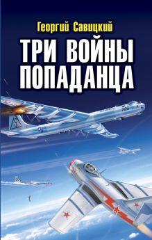 Обложка Три войны попаданца Георгий Савицкий
