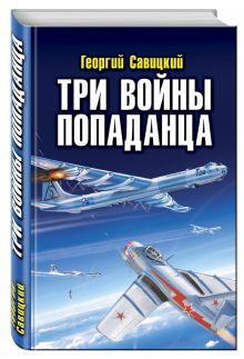 Савицкий Г.В. - Три войны попаданца обложка книги