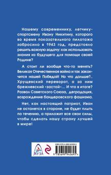 Обложка сзади Три войны попаданца Георгий Савицкий