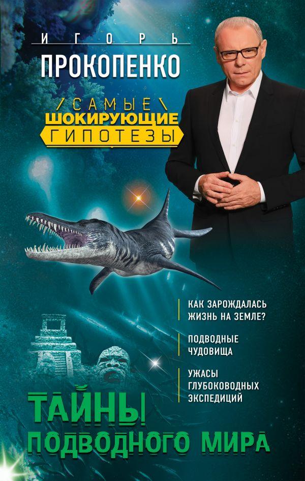 Картинки по запросу Игорь Прокопенко  Тайны подводного мира