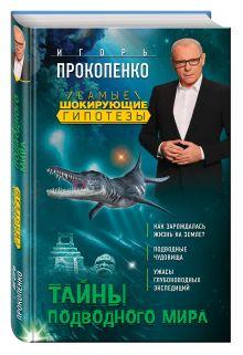 Прокопенко И.С. - Тайны подводного мира обложка книги