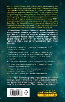 Обложка сзади Тайны подводного мира Игорь Прокопенко