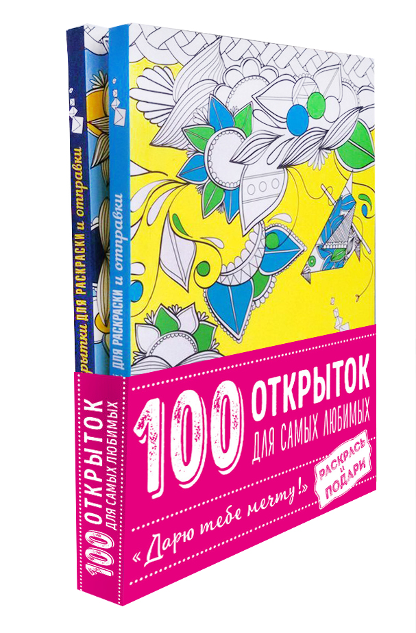 100 открыток для самых любимых Дарю тебе мечту (комплект)