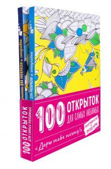 """100 открыток для самых любимых """"Дарю тебе мечту"""" (комплект)"""