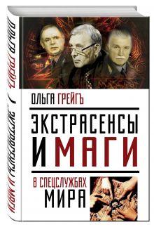 Грейгъ О. - Экстрасенсы и маги в спецслужбах мира обложка книги