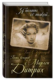 Скороходов Г.А. - Пять вечеров с Марлен Дитрих обложка книги