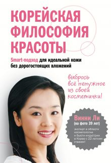 Обложка Корейская философия красоты. Smart-подход для идеальной кожи без дорогостоящих вложений Винни Ли