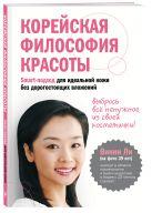 Саеки Ч. - Корейская красота. Новый уход за кожей после 30' обложка книги