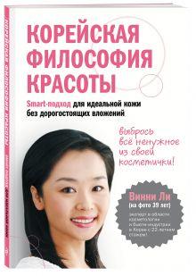 Саеки Ч. - Корейская красота. Новый уход за кожей после 30 обложка книги