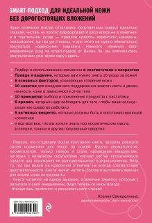 Обложка сзади Корейская философия красоты. Smart-подход для идеальной кожи без дорогостоящих вложений Винни Ли