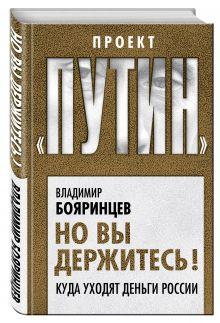 Бояринцев В.И. - Но вы держитесь! Куда уходят деньги России обложка книги