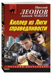 Леонов Н.И., Макеев А.В. - Киллер из Лиги справедливости обложка книги