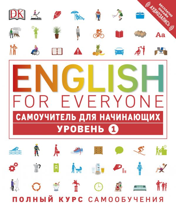 английский язык начальный уровень самоучитель бесплатно