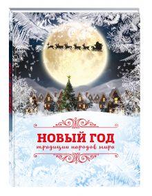 - Новый Год: традиции народов мира (супер) обложка книги