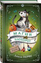 Мерфи Д. - Магия наоборот' обложка книги