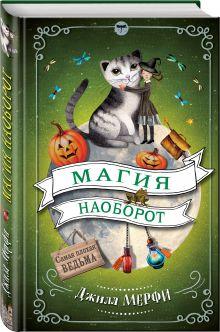 Магия наоборот обложка книги