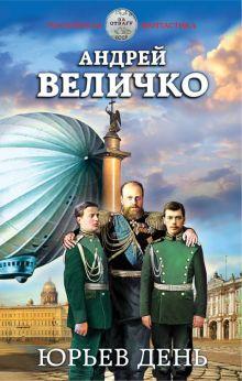 Обложка Юрьев день Андрей Величко