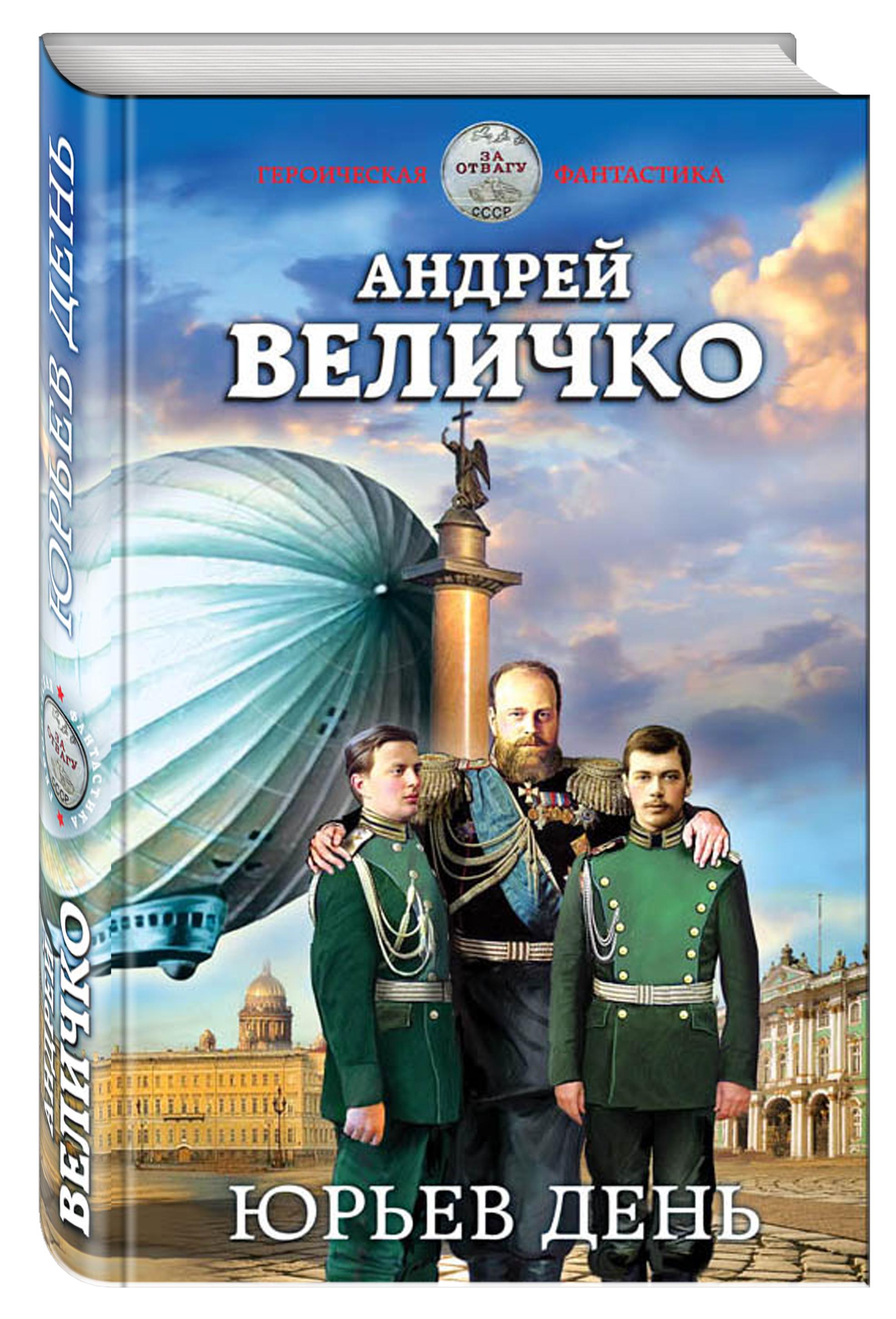 Величко А.Ф. Юрьев день андрей величко инженер его высочества