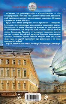 Обложка сзади Юрьев день Андрей Величко