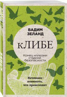 Вадим Зеланд - кЛИБЕ. Конец иллюзии стадной безопасности (новое оформление) обложка книги