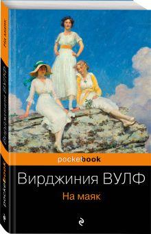 Вульф В. - На маяк обложка книги