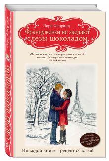 Флоранд Л. - Француженки не заедают слезы шоколадом обложка книги