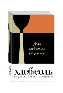 - Мои любимые рецепты. Книга для записи рецептов (а5_Столовые приборы) обложка книги