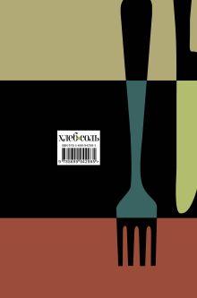 Обложка сзади Мои любимые рецепты. Книга для записи рецептов (а5_Столовые приборы)