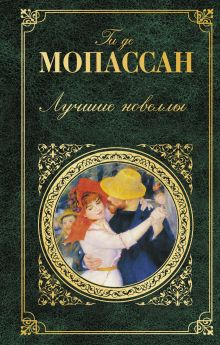Обложка Лучшие новеллы Ги де Мопассан