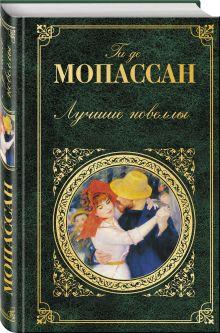 Мопассан Г. де - Лучшие новеллы обложка книги