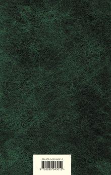Обложка сзади Лучшие новеллы Ги де Мопассан