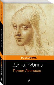 Рубина Д. - Почерк Леонардо обложка книги