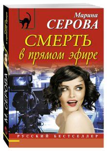 Серова М.С. - Смерть в прямом эфире обложка книги