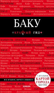 Обложка Баку: путеводитель + карта