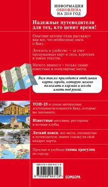 Обложка сзади Баку: путеводитель + карта