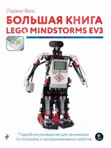 Обложка Большая книга LEGO MINDSTORMS EV3 Лоренс Валк