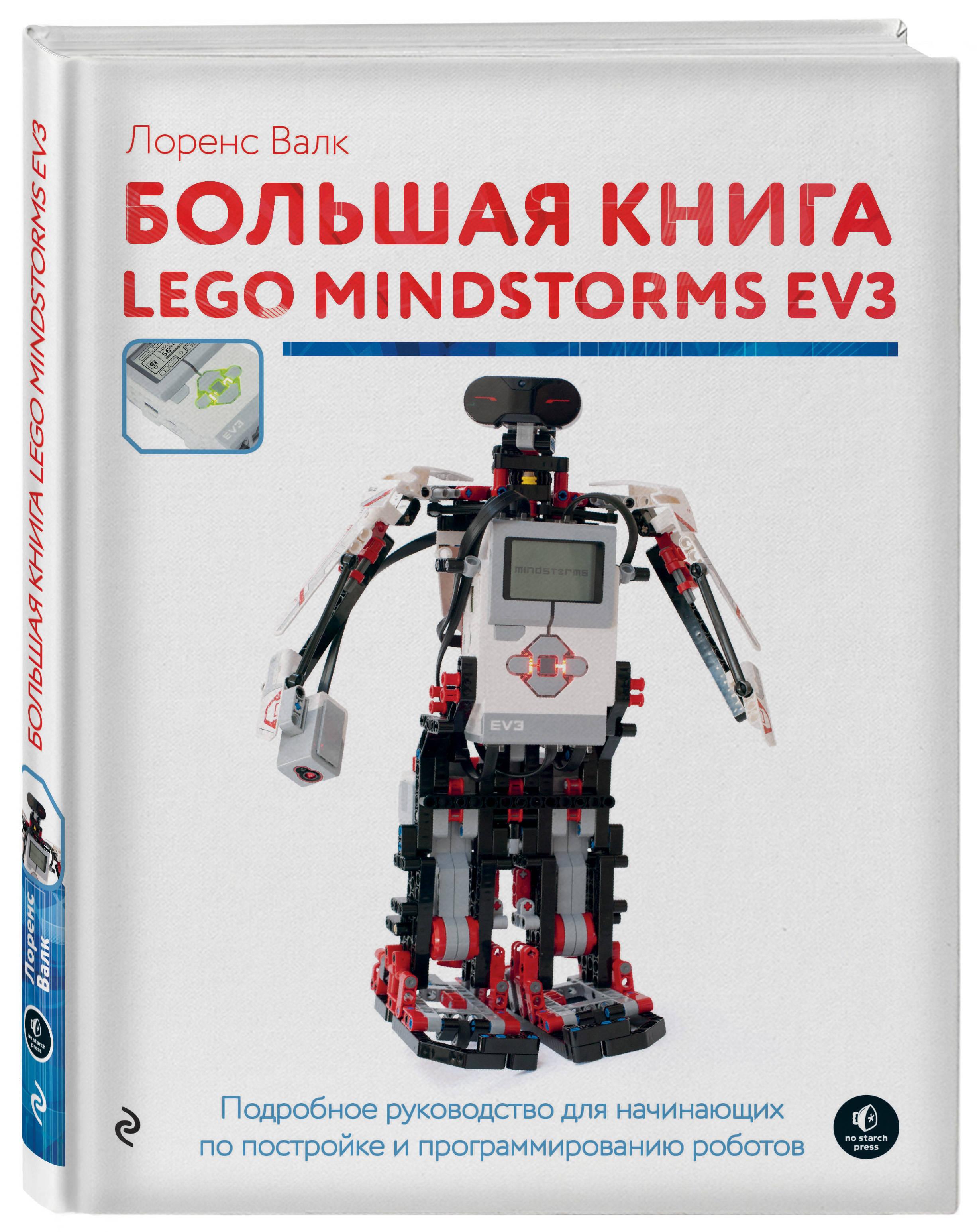 Валк Л. Большая книга LEGO MINDSTORMS EV3 книги эксмо большая книга lego mindstorms ev3