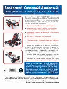 Обложка сзади Большая книга LEGO MINDSTORMS EV3 Лоренс Валк