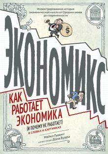Гудвин М.; Бурр Д. - Экономикс. Как работает экономика (и почему не работает) в словах и картинках обложка книги