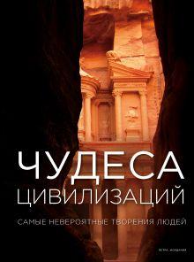 """Комплект книга+суперобложка """"Чудеса цивилизаций"""""""