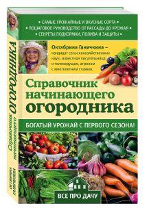 Справочник начинающего огородника