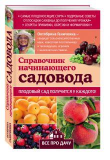 Ганичкина О.А., Ганичкин А.В. - Справочник начинающего садовода обложка книги
